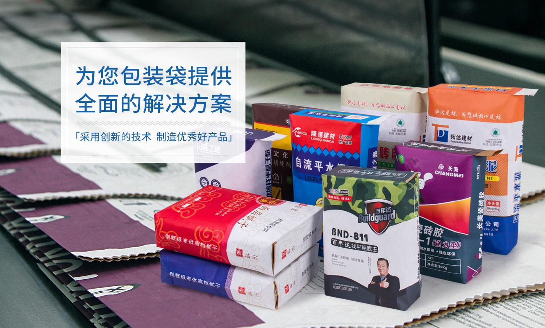 为您包装提供全面的解决方案